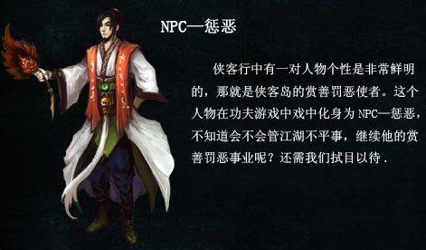 功夫游戏NPC