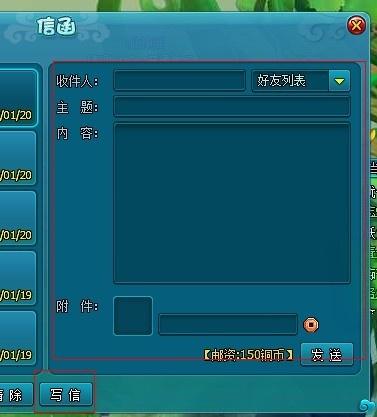 梦幻飞仙信函系统