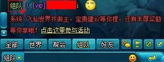 梦幻飞仙聊天系统