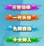 梦幻飞仙排行榜系统