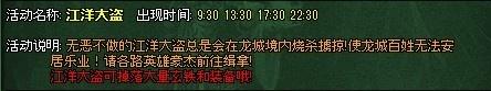 傲视遮天江洋大盗在龙城,定时不定点出现携带大量金钱,玄铁和装备的江洋大盗!血值50万!攻击防御很低!