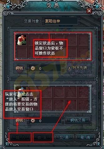 梦隋唐交易系统