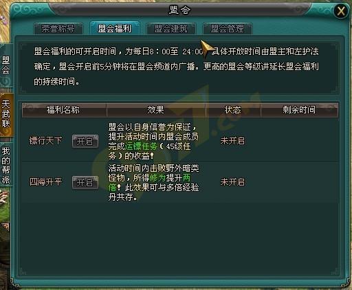 侠武英雄传盟会系统