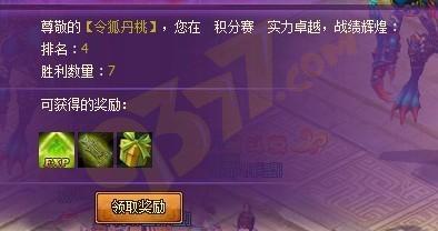 斗破苍穹2皇家竞技场