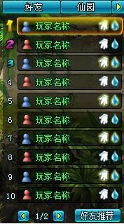 梦幻飞仙仙园玉树