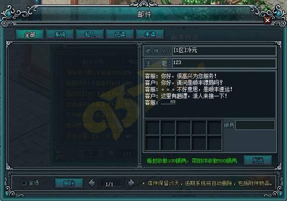 梦隋唐邮件系统