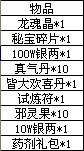 霸刀七夕活动