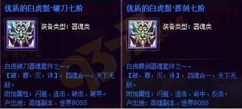 斗破苍穹2器魂介绍