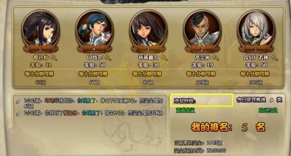 神座封神榜系统