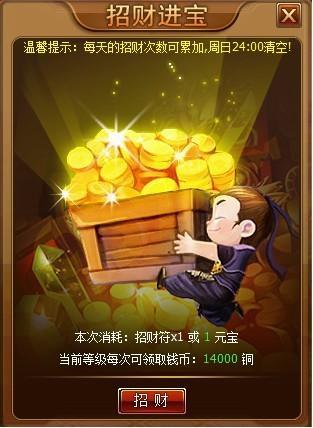 神座招财系统