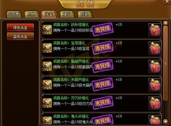 神座成就系统