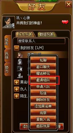 神座组队系统
