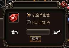 烈火战神摆摊系统