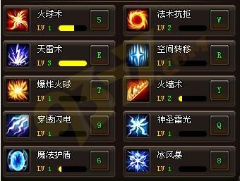 烈火战神技能系统