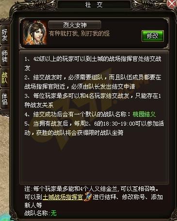 烈火战神社交系统
