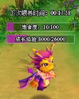 斗破苍穹2宝石龙