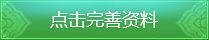 魅影至尊VIP专题-点击按钮_03.jpg