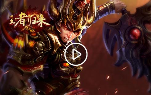 新平台-烈焰-游戏中心-视频播放图片.jpg