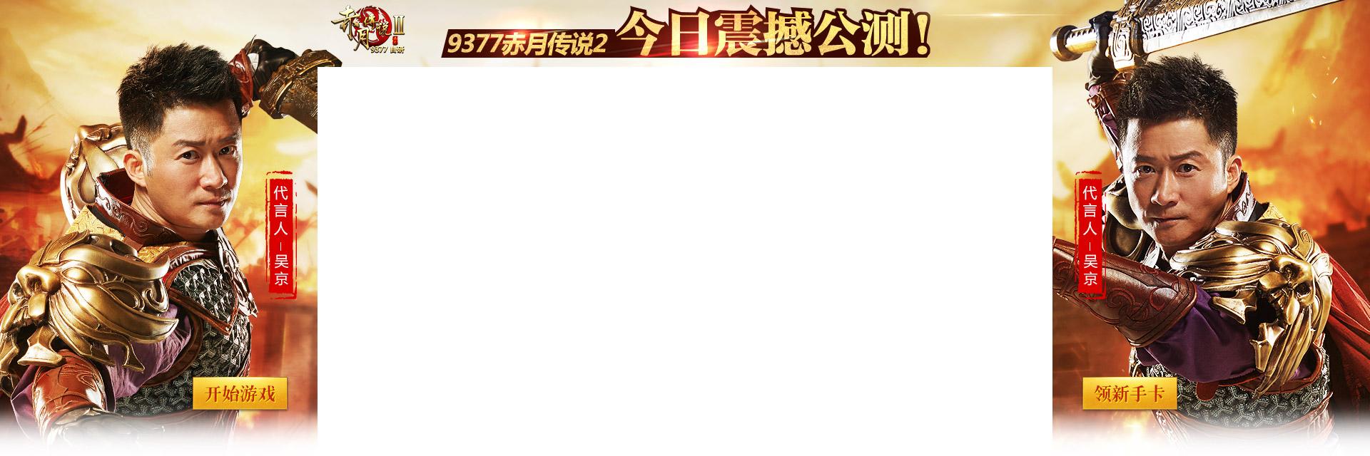 赤月2资讯页面素材1.jpg