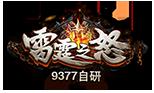 火爆游戏滑帘-雷霆之怒图LOGO.png