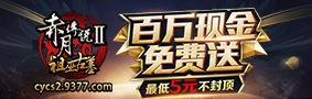 赤月传说2千服活动宣传图283x90.jpg