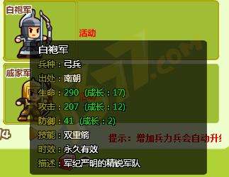 村长征战团白袍军弓兵.png