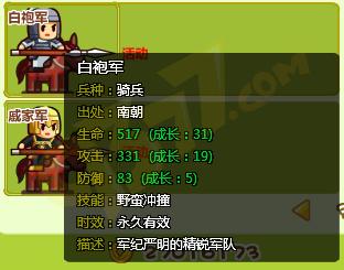 村长征战团白袍军骑兵.png