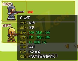 村长征战团白袍军火枪.png