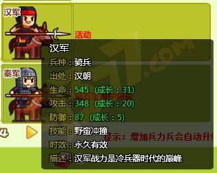 村长征战团汉军骑兵.png