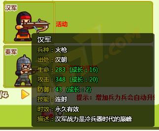 村长征战团汉军火枪.png