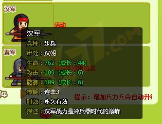 村长征战团汉军步兵.png