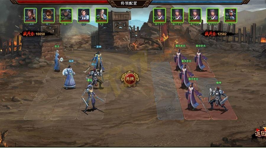热血三国3游戏评测