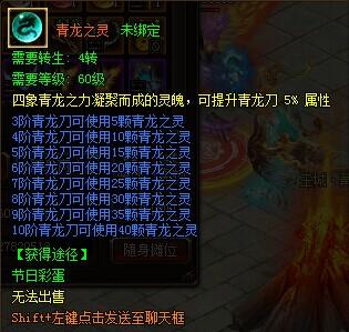 魅影青龙之灵.jpg