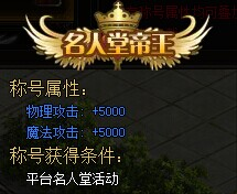 魅影传说名人堂帝王