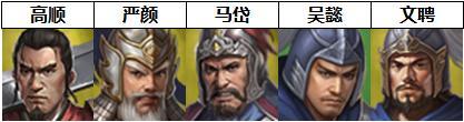 铁骑冲锋武将搭配技巧1.png