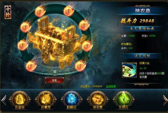 神魔传说法宝系统