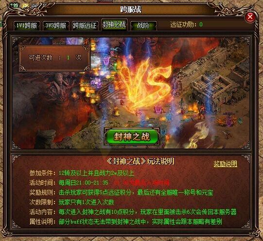 赤月传说封神之战玩法解析.jpg