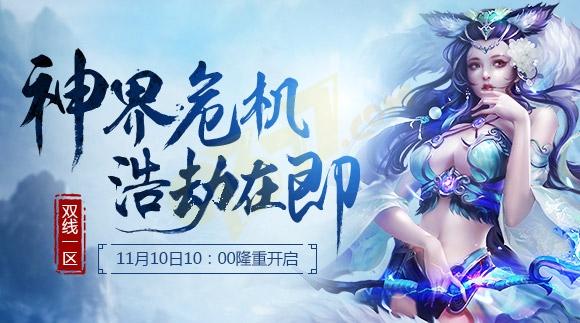神魔传说幻灯-580x323-1.jpg