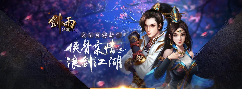 剑雨江湖游戏评测