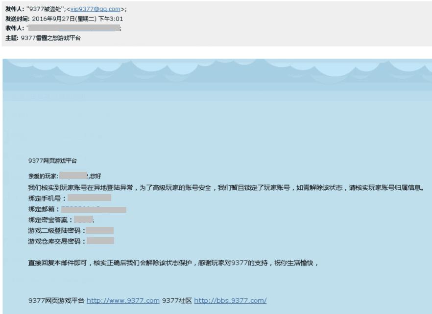 9377游戏平台防诈骗.png