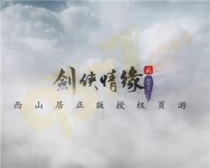 剑侠情缘2游戏评测
