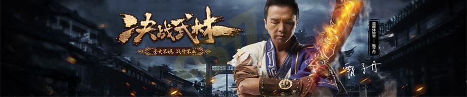 决战武林游戏评测