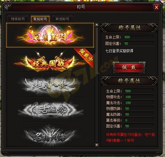 皇图称号系统的玩法攻略.jpg