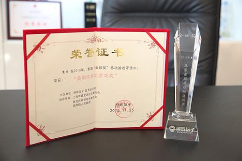 9377斩获2016年度七重游戏大奖