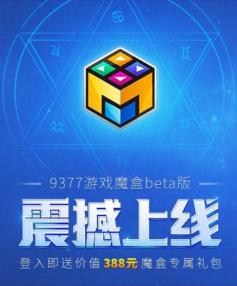9377游戏魔盒Beta版震撼上线