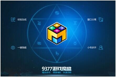 颜值与实力兼备 9377魔盒让你爱不释手