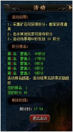 皇图荣耀战场活动说明
