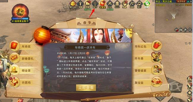 神谕之剑春节活动