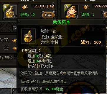免伤药水.png