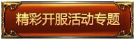 9377《梁山传奇》首服2月17日10点火爆开启
